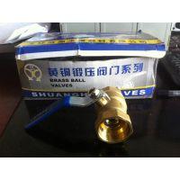 苏州苏高阀门有限公司,玉环洁源水暖器材,黄铜球阀