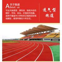 湛江透气型塑胶跑道施工 足球场铺设 学校跑道施工