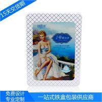 女士面膜包装铁盒 男士面膜铁盒定制 面膜包装铁皮盒 包装设计