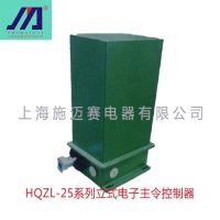 施迈赛HQZL-25主令电器料流开关 厂价直供量大价优 额定电压220V