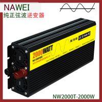 太阳能正弦逆变器NAWEI2000T-DC60v转220v纳威电源