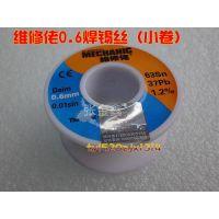 供应原装维修佬精密焊锡丝0.6mm 焊丝条 助焊