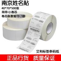 供应供应南京条码标签,条码纸,铜版纸不干胶条码标签纸35*60
