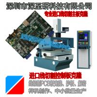 供应|德国进口高精密慢走丝线切割电路板|PCB板|克隆|抄板|线路板仿制|工控板PCBA代工代料