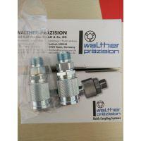 优势供应德国WALTHER快速接头插座LP-006-2-WR513-01-2
