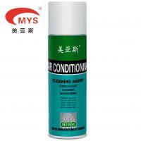 厂家直销美亚斯空调清洗剂汽车养护产品量大从优