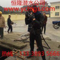 水下切割拆除水泥桩/钢板桩/钢管桩、潜水员公司