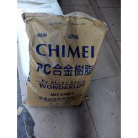 供应台湾奇美PC-540阻燃合金树脂注塑级