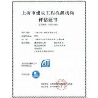 相关的房屋鉴定技术以及机法律法规