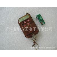 无线遥控收发套件/各类遥控开关发射器/接收模块