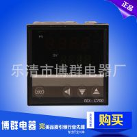 温控仪过零触发(可控硅触发)REX-C700 温度控制仪表 正品供应