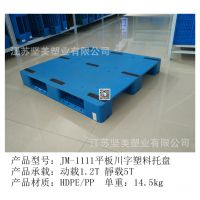 供应1111川字平板塑料托盘 上海塑料托盘 货架托盘 食品工业托盘