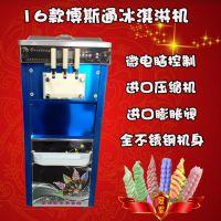 博斯通冰淇淋机厂家&冰激凌机技术@三色冰激凌机设备%