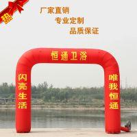 厂家订做 方形充气 彩虹 庆典 广告拱门 可定制 拱门(工艺车缝)