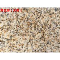 黄金麻花岗岩有几种,宜兴黄金麻花岗岩,经东石材