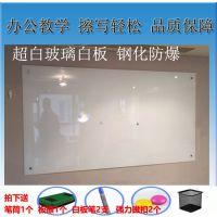 北京办公书写板玻璃白板磁性白板挂墙白板支架白板100*200