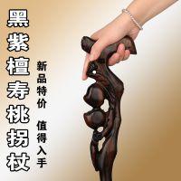 实木老人手杖拐棍 红木祝寿桃拐杖 黑檀木雕刻老年手杖助行礼品