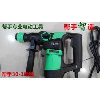 电动工具 电锤 帮手高性能电锤30型款式独特动力强劲 电镐