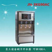 依嘉泉JN-3KG90AC工厂员工宿舍饭堂开水房IC卡刷卡步进式大通量电热式节能开水器