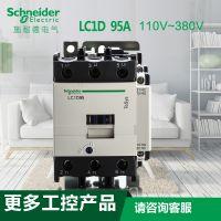 正品施耐德接触器LC1D95M7C 95A 交流接触器LC1D95Q7C 24-380V