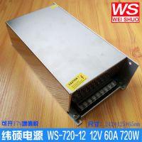 纬硕12V60A开关电源 12V720W开关电源 马达电源 厂家直销