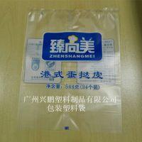 蛋挞皮包装袋 速冻食品塑料袋 OPP哑光袋