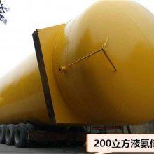菏泽锅炉厂,厂家直销 20立方液氨储罐,15153005680