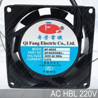 奇芳QFDJ 80mm交流风扇 AC8025HB(S)L双滚珠(含油)轴承,220V/380V排风扇