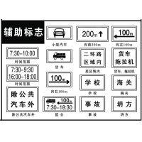 优质道路辅助标志,深圳标志牌,深圳标牌制作厂家