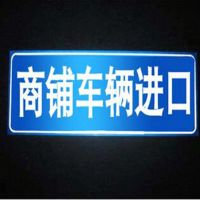 交通标志牌、交通标志牌生产价格、沧口交通标志牌价格