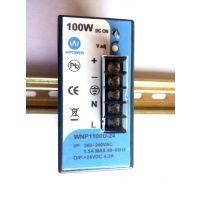 伟达源AC-DC单路输出电源模块WNP1100D-24 24V4.2A 100W导轨电源