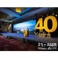 合肥周年庆典服务 企业十周年庆典活动策划