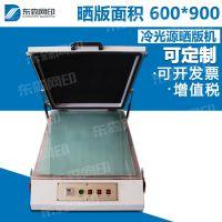 东森DS-6090平面丝印机丝网印刷机全半自动小型机垂直升降器材UV