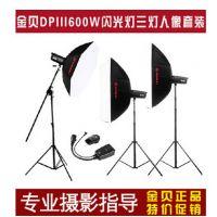 金贝摄影灯DPIII-600W影室闪光灯三灯柔光箱套装婚纱人像产品摄影