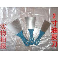 五金工具批发厂家 塑料油灰刀 铲刀 刮刀 清洁铲刀 2寸油漆刀