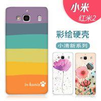 【厂家】小米红米2手机壳红米2手机套彩绘小米手机壳保护套硬外壳
