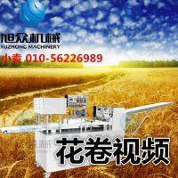 北京做花卷机器 全自动花卷机 全自动馒头机 做方馒头机器 旭众刀切馒头机