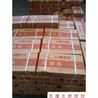 天津大桥THD516M D516M阀门堆焊电焊条 D516M高铬锰钢耐磨电焊条