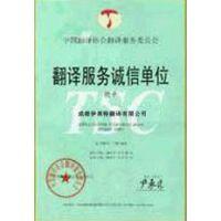 彭州翻译公司 权威认证机构