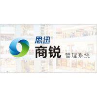 成都广汉雅安超市收银管理软件,零售软件思迅软件详询成都义和光普L