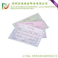 电脑纸印刷,电脑纸联单印刷,电脑纸票据印刷