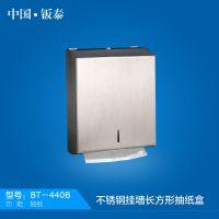 上海钣泰 不锈钢挂墙长方体抽纸盒BT-440B