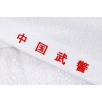 供应武警07纯棉白毛巾