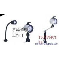 供应电火花机专用工作灯 电火花成形机防水工作灯