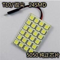5050 24SMD三芯片 LED汽车灯板 阅读灯 车顶灯 后备箱 室内灯