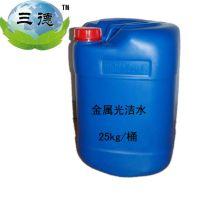 供应三德牌200系列优质特效金属光洁水