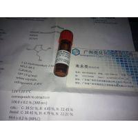 供应witega,MNZOH标准品(羟基甲硝唑标准品),货号:NM008,cas:4812-40-2