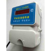 IC卡水控机,学校水控机,ic卡水控器,ic卡水卡机