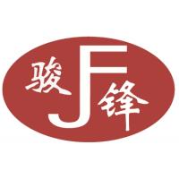 江门市江海区骏锋五金制品厂