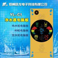 专业生产 YL-C1 净水器 纯水机 RO机 饮水机 电脑板